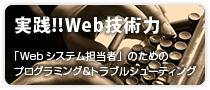 ウェブコラム:実践!!Web技術力