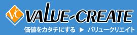 ホームページのリニューアル専門制作会社:兵庫県バリュークリエイト