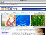 会社サイト