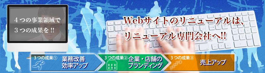 ホームページのリニューアルは、リニューアル専門制作会社へ