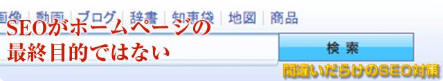 SEOがホームページの最終目的ではない
