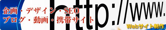 企画・デザイン・SEO・ブログ・動画・携帯サイト