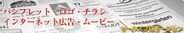 パンフレット・ロゴ・チラシ・インターネット広告・ムービー